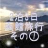北海道旅行(函館~洞爺湖)1日目